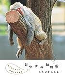 おやすみ動物園 KAWADE PHOTO BOOKS