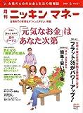 ニッキンマネー 2007年 06月号 [雑誌] 画像