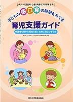 子どもの歯口食の問題をめぐる育児支援ガイド