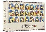 全力!欅坂46バラエティー KEYABINGO!2 DVD-BOX<初回生産限定>