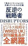 DISRUPTORS 反逆の戦略者 「真のイノベーション」に共通していた16の行動 画像