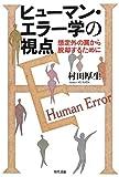 ヒューマン・エラー学の視点—想定外の罠から脱却するために