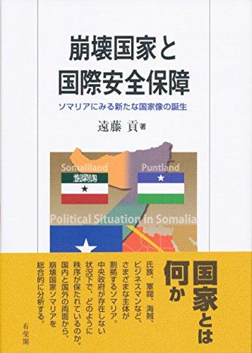 崩壊国家と国際安全保障 -- ソマリアにみる新たな国家像の誕生