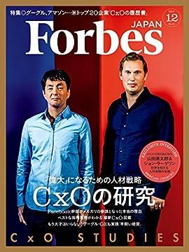ForbesJapanの書影