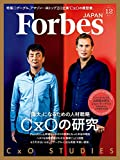 ForbesJapan (フォーブスジャパン) 2017年 12月号 [雑誌]