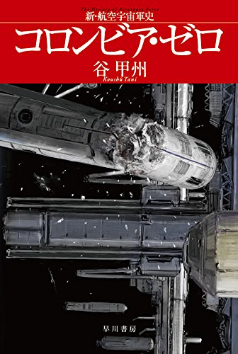 コロンビア・ゼロ: 新・航空宇宙軍史 (ハヤカワ文庫JA)