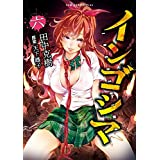 インゴシマ 6巻 (ガムコミックスプラス)