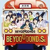 【Amazon.co.jp限定】BEYOOOOOND1St (通常盤) (デカジャケット付)