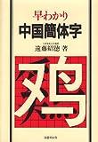 早わかり中国簡体字