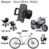 Movaics Smart phone  Holder スマートフォンホルダー パイプ対応 Bike 自転車用 ホルダー ベビーカーにも(02B3)