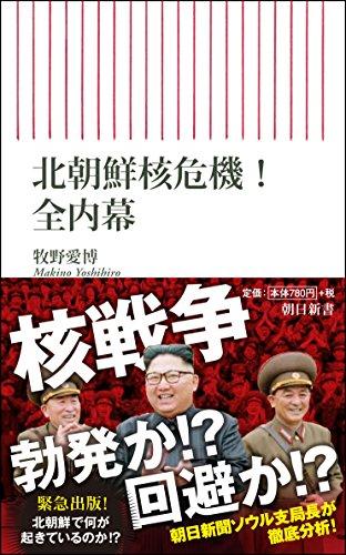 北朝鮮核危機! 全内幕 (朝日新書)