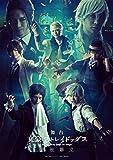 舞台「文豪ストレイドッグス 三社鼎立」【Blu-ray】[Blu-ray/ブルーレイ]