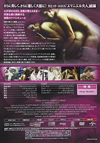 続エマニエル夫人 [DVD]