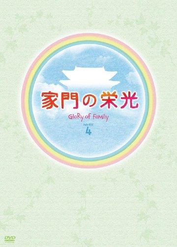 家門の栄光 DVD-BOX 4