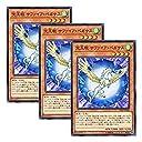 【 3枚セット 】遊戯王 日本語版 DP19-JP042 Crystal Beast Sapphire Pegasus 宝玉獣 サファイア ペガサス (ノーマル)