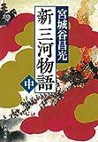 新三河物語(中)(新潮文庫)