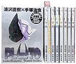 PLUTO 豪華版 コミック 全8巻完結セット (ビッグコミックススペシャル)