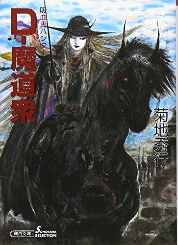 D-魔道衆 吸血鬼ハンター19 (朝日文庫 ソノラマセレクション)の詳細を見る