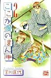 ここが愛のまん中 2 (白泉社レディースコミックス)
