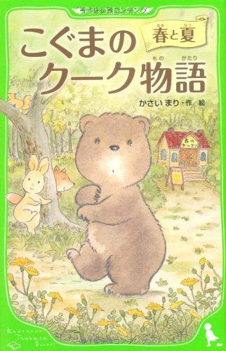 こぐまのクーク物語 春と夏 (角川つばさ文庫)の詳細を見る