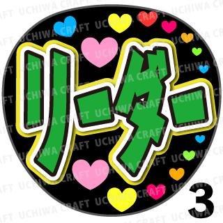 【ジャンボうちわ用プリントシール】【TOKIO/城島茂】『リーダー』《タイプ3》全シールカット済みなので簡単に貼れる!