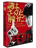 コドモ警視 DVD-BOX[DVD]