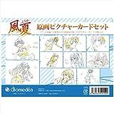 「風夏」の原画使用のピクチャーカード10枚セットが3月発売