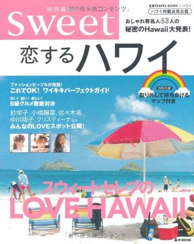 sweet特別編集 恋するハワイ (e-MOOK 宝島TRAVEL GUIDEシリーズ)の詳細を見る