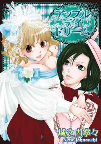 アップル・ディ・ドリーム 2巻 (IDコミックス 百合姫コミックス)の詳細を見る