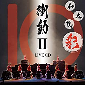 衝動II LIVE CD