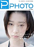 PHaT PHOTO vol.86 2015 3-4月号 (PHaT PHOTO)