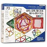 【正規品 新パッケージ】 3D GEOFIX(ジオフィクス) ベーシックセット クリスタルカラー 図形と立体に強くなる知…