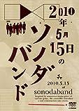 2010年5月15日のソノダバンド [DVD]