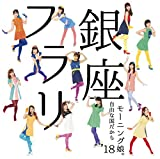 【Amazon.co.jp限定】フラリ銀座/自由な国だから(初回生産限定盤A)(DVD付)(ポストカードAmazon.co.jp ver付)