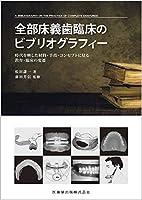 全部床義歯臨床のビブリオグラフィー 時代を映した材料・手技・コンセプトに見る教育・臨床の変遷