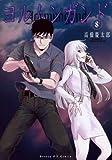 ヨルムンガンド(8) (サンデーGXコミックス)