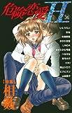 危険恋愛H 14 (ガールズポップコレクション)