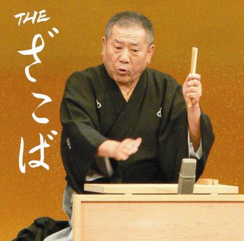THE ざこば(DVD付)