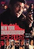 NEW YORK UNDERCOVER COP ニューヨークUコップ[DVD]