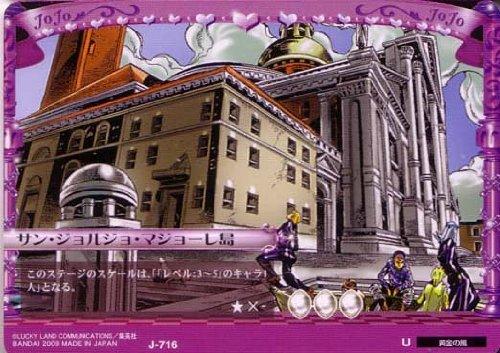 ジョジョの奇妙な冒険ABC 7弾 【アンコモン】 《ステージ》 J-716 サン・ジョルジョ・マジョーレ島