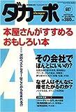 ダカーポ 2007年 6/6号 [雑誌]