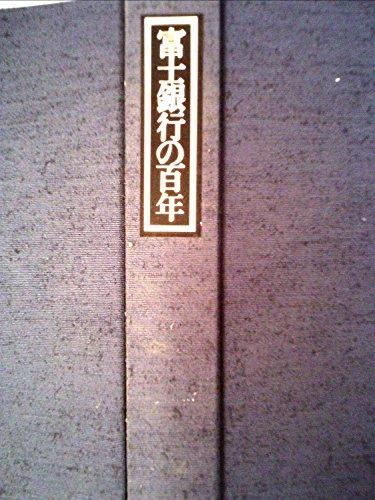 富士銀行の百年 (1980年)