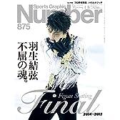 Number(ナンバー)875号 羽生結弦 不屈の魂。フィギュアスケート2014-15 (Sports Graphic Number(スポーツ・グラフィック ナンバー))