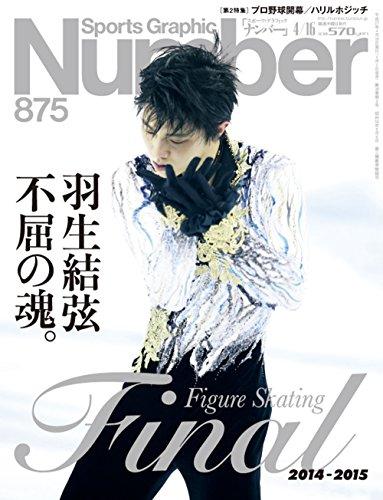 Number(ナンバー)875号 羽生結弦 不屈の魂。フィギュアスケート2014−15 (Sports Graphic Number(スポーツ・グラフィック ナンバー))