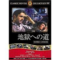 地獄への道 [DVD] FRT-112