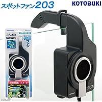 寿工芸 コトブキ スポットファン 203