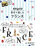 aruco 東京で楽しむフランス (地球の歩き方 aruco)