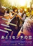 あと1センチの恋 スペシャル・プライス [DVD]