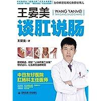 王晏美谈肛说肠 (English Edition)