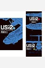 US-2 救難飛行艇開発物語 1-3巻 新品セット セット買い